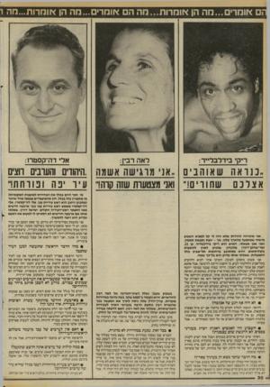 העולם הזה - גליון 2407 - 19 באוקטובר 1983 - עמוד 30 | הם אומרים...מה הן אומרות...מה הם אומר מה הן *ומרות...מה ר ראה רבין: אדי דה־קסטרו: .,ננואהשאוהבים ״אז:׳ מו־גישה אשמה ..היהודים והעונים חצים אצלכםשחווים ן אף