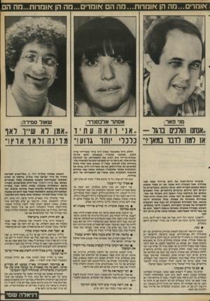 העולם הזה - גליון 2407 - 19 באוקטובר 1983 - עמוד 31 | ו אומרים...מה הן אומרות...מה הם אומרים...הה הן אומרות...מה ה מני פאר: שאור ססירה: ..אנחנו הומים בוגד אני וואהעתיד ״אמו רא ש ״ ו דאף אז למה לדבר ב מ אוד כלכלי