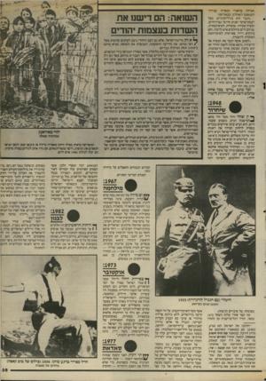 העולם הזה - גליון 2407 - 19 באוקטובר 1983 - עמוד 35 | שניידר מארלון בראנדו ומאריה (הטאנגו האחרון בפאריס): ״הגבר הוא בגיל־הביניים, בעל רעמת־שיער ופנים חרושי נסיון־חיים. הנערה צעירה, שועלית, לא־איכפתית. שניהם זרים