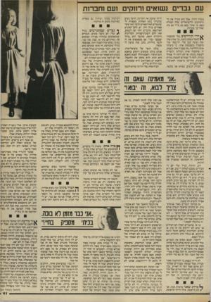 העולם הזה - גליון 2407 - 19 באוקטובר 1983 - עמוד 41 | עם גברים נשואים ורחקים ועם וחברות בשרה דורון. אבל היא מכרה את כל הרעיונות הליבראליים שלה תמורת כסא. כי אחרי כסא בא מייד גם נהג ואחר־כן־ מזכירה. חדי הגירושים
