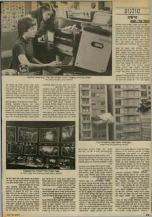 העולם הזה - גליון 2407 - 19 באוקטובר 1983 - עמוד 48 | קולנוע סרטים הקצר של מ שו ע לפני 20 שנה בערך, השמיע סטנלי קובריק נבואת־שמד אטומית לעולם. מישהו לחץ על הכפתור, והמכינה החלה משחקת את המישחק. בדיוק ובציות, על פי