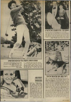 העולם הזה - גליון 2407 - 19 באוקטובר 1983 - עמוד 51 | פאסקל פט׳ :חזרה רומנטית לאור הזוקוויס בשנות ה־ 60 היתה לבד הצרפתי תגלית יפה מאוד, בעלת פנים .אקסוטיים ומעודנים כאחד, פאטקל פטי. היא הופיעה בסרט שהתחיל גל