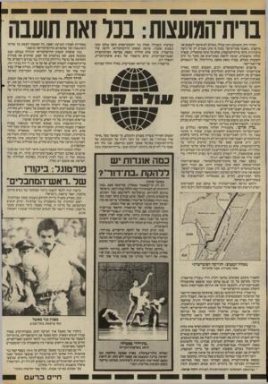 העולם הזה - גליון 2407 - 19 באוקטובר 1983 - עמוד 52 | יבף ת־המועצוז: בני זאת תועבה המדור הזה, והעולם הזה בכלל, מעולם לא אימצו לעצמם את מיקצוע ״האנטי סובייטיזם״ .מונח זה אינו מצביע רק על גישה ביקורתית כלפי