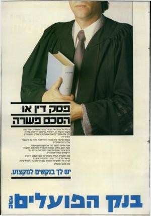 העולם הזה - גליון 2407 - 19 באוקטובר 1983 - עמוד 53 | פסק דין או הסכם פשרה קיבלת על עצמך את הטיפול בבעיה משפטית. אתה יודע שעבוד הלקוח זהו, לעיתים, עניין של להיות־או-לחדול. לכן אתה מעמיד לרשותו את מיטב כישוריך