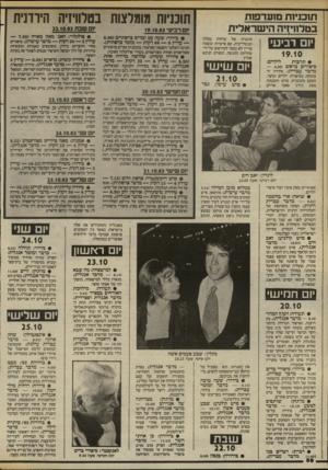 העולם הזה - גליון 2407 - 19 באוקטובר 1983 - עמוד 58 | תוכניות מנעדפזת בטלחיזיה הישראלית תוכניות מומלצות בטלוויזיה הירדנית חס רביעי 19.10.83 תוכנית של שיחות בסלון ובנעלי־בית, עם אישיות ששמה עדיין לא נמסר לפירסום