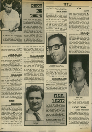 העולם הזה - גליון 2407 - 19 באוקטובר 1983 - עמוד 59 | שי דו ר צל״ג תת־רמה ה ס קו פ הסיבה: חוסר יכולת טכנית של כתב להתמודד עם הנושא המרתק הזה. הפתעת ארידור • למפיקי פעמי המיזרח, המופע המשותף לקול ישראל ולטלוויזיה