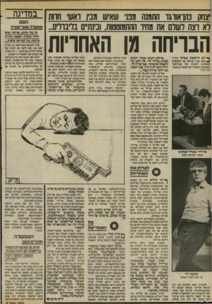 העולם הזה - גליון 2407 - 19 באוקטובר 1983 - עמוד 6 | גם יורם ארידור, למרות השחצנות האישית שלו, היה מייצג מובהק של הגישה הזאת. … קליינר אמר מפורשות להעולם הזה, שהתוכנית לשלוח את לוי לטפל בירושת יורם ארידור היא