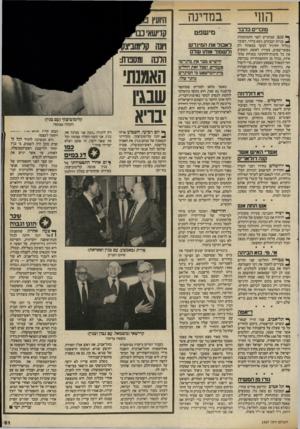העולם הזה - גליון 2407 - 19 באוקטובר 1983 - עמוד 61 | החי במדינה מזכרים בד בר ^ נגב, שבועיים לפני התמוטטות ^ מניות הבנקים, נשא בדווי, העובד בגליל והרגיל לבקר במאהלו רק בסופי־שבוע, צעירה לאשה, השקיע את כל
