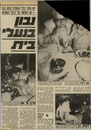 העולם הזה - גליון 2407 - 19 באוקטובר 1983 - עמוד 64 | ום אחד בחי האזרח יצחק נבון ־ -מן הקימה עד ־נ, האורות קש לאוז בתקופת כהונתו, חשב יצחק נבון כי הוא מקפח את ילדיו, מקדי ש להם מעט מזמנו. כעת הוא משתדל לבלות ^ שעה