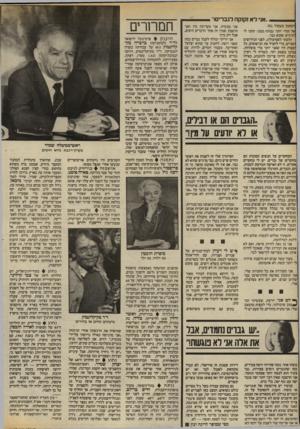 העולם הזה - גליון 2407 - 19 באוקטובר 1983 - עמוד 66 | ״ אני ל א זקוקה לגברים!־־ :המשך בעמוד 141 אל תהיי יותר גבוהה ממנו. תתני לו ׳הרגיש שהוא גבר. הלכתי לפסיכולוג, לפני הגירושים ;שניים, כדי להציל את הנישואים. כל