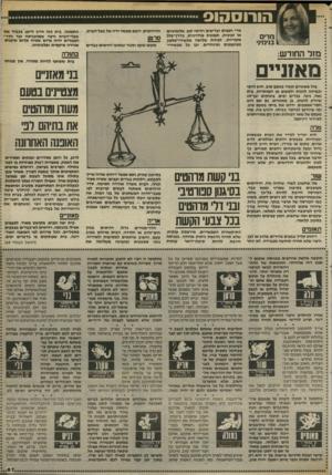 העולם הזה - גליון 2407 - 19 באוקטובר 1983 - עמוד 67 | הורוסהוס מדים בנימינ׳ מדי חפצים ועדיפי ם רהיטי קש, אלומיניו ם או זכוכי ת. תמונות מודרניו ת, בדרך־כלל מקוריות. לפחות שלושה מכשירי״טלפון מצועצעים ומיו חדי ם, וכו