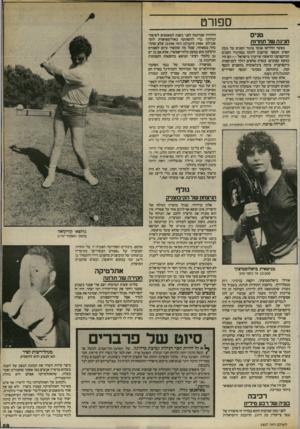 העולם הזה - גליון 2407 - 19 באוקטובר 1983 - עמוד 69 | ספורט טניס חגיגה שר תחרות כאשר החליטו אנשי איגוד הטניס על גובה הפרס הכספי שיוענק לזוכה בטורניר הטניס המיקצועני הראשון שייערך בישראל — הם היו כמעט עצובים: עשרת