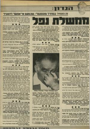 העולם הזה - גליון 2407 - 19 באוקטובר 1983 - עמוד 7 | אבל איני ח כאן בשאלות של מוסר, ובווד אי לא בשאלות של צדק. זהו מחדל ממאיר, ש חרץ מרא ש את דינה של ממשלה ד. … הוא צילם ממשלה. בנסיבות הנתונות, היה זה מחדל