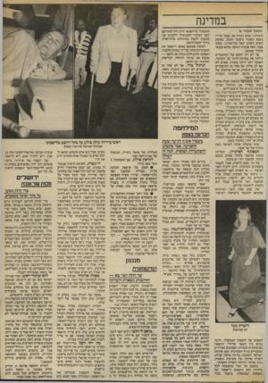 העולם הזה - גליון 2407 - 19 באוקטובר 1983 - עמוד 9 | במדינה (המשך מעמוד )6 תימהוני, שלא הוכיח את עצמו עדיין בשום תפקיד ביצועי חשוב. באופק הופיע לפתע יגאל כהן־אורגל, עסקן אפור, חסר סמכות ותוקף, שהוא טכנאי כלכלי