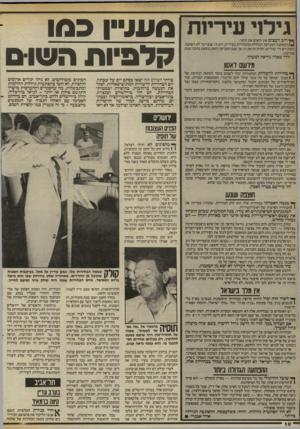 העולם הזה - גליון 2408 - 26 באוקטובר 1983 - עמוד 10 | גילוי ** ריב העצים אץ רואים את היער. * /המסקנה המכרעת הכוללת מהבחירות בעיריות היא זו: שום דבר לא השתנה. השינויים היו שוליים, וקיזזו זה את זה. אד עצם הקביעה