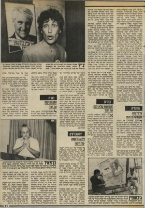 העולם הזה - גליון 2408 - 26 באוקטובר 1983 - עמוד 11 | (״צ׳יץ״) להט בבנין המיפלגה הליברלית ברחוב אבן־גבירול, התעוררו לחיים. הכניסה לא הותרה לעיתונאים ומוזמנים, אלא אם הצטיידו באישורי־מאריה קרמר, סגן־ראש־כניסה