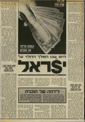 העולם הזה - גליון 2408 - 26 באוקטובר 1983 - עמוד 16 | בררך לישיבת־הממשלה שמע ארידור בחדשות את הכרזתו של ישראל קיסר, שהוחלט לקצר את שביתת האזהרה למשך שעה, כדי ״לשחרר את הלחץ״ של ציבור העובדים. … הוא הבטיח כי בתום