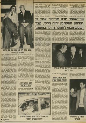 העולם הזה - גליון 2408 - 26 באוקטובר 1983 - עמוד 17 | ישראל קיסר הודיע שההסתדרות תיאבק על זכויות הפנסיונרים, אך שעה לאחר מכן כבר הודיעה מיבטחים ההסתדרותית שלא תוכל לשלם ״יותר ממה שיש״ ,וכך הודיעה גם הנהלת