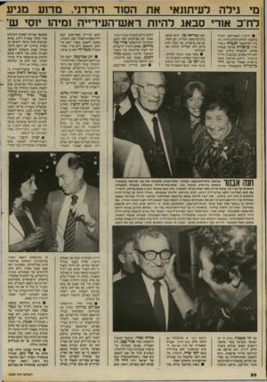 העולם הזה - גליון 2408 - 26 באוקטובר 1983 - עמוד 20 | מי גילה לעיתונאי את הסוד הירדני, מד 1ע מגיע לח״כ אורי סבאג להיות ראש־העירייה ומיהו יוסי ש הרעיון האמריקאי לעזור בהקמת יחידת־רגלים בירדן, הד ביר לעיתונאי ישעיהו