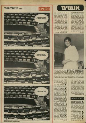 העולם הזה - גליון 2408 - 26 באוקטובר 1983 - עמוד 21 | ב ל תי ם לצידו ולצד אבי אנג״ל, ערכו לכבודו מסיבודפרידה. לשני הפורשים הכינו קאריקטורות של דיוקן עצמי. אנג׳ל שלח את אשתו טלי לקחת את המתנה, שעליה חתמו כל עובדי