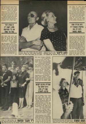 העולם הזה - גליון 2408 - 26 באוקטובר 1983 - עמוד 23 | מגיעות היום עד מתחת למותניה. המון נשים מבקשות שתסביר איך היא מסרקת את ראשה. היא מסבירה בסבלנות לכל השואלות. כשמשה חלה, לא זזה רחל מצירו עד יומו האחרון. משה מת