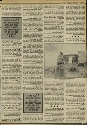 העולם הזה - גליון 2408 - 26 באוקטובר 1983 - עמוד 26 | ״אני ל א יודע ת מה ה מ שכו ר ת שלי! (המשך מעמוד )25 מראה לי את החאן הישן, את שלושת הגשרים, את חדר״האוכל הישן, כשהיא מצביעה על הטרקטור שנותר תקוע בשדות־הכותנה