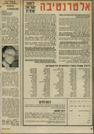 העולם הזה - גליון 2408 - 26 באוקטובר 1983 - עמוד 32 | אלטרנטיבה ישראל גתוגה במשבר החמור ביותר בתולדותיה, משגר המאייב על?יומה ודמותה. התמוטטות הכלכלה והחברה; השתוללות של לאומנות וקנאות דתית; כיבוש ודיכוי מתמשכים