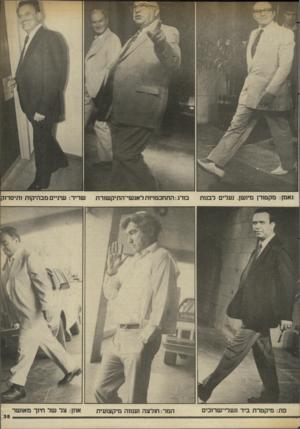העולם הזה - גליון 2408 - 26 באוקטובר 1983 - עמוד 35 | נאמן: מקטורן מיושן, נעלים לבנות פת: מיקטרת ביד ונעלי־שרוכים בורג: התחכמויות לאנשי־התיקשורת המר: חולצה וענווה מיקצועית שריר: שיניים מבהיקות ותיסרוק אוון: צל של