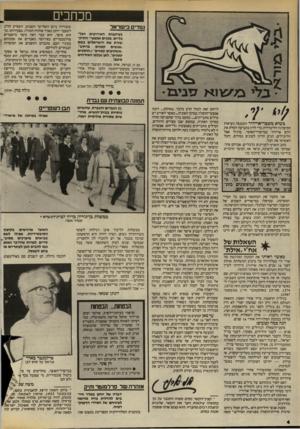 העולם הזה - גליון 2408 - 26 באוקטובר 1983 - עמוד 4 | מכחכים גמדים בי שראל בעיקבות האירועים הכלכליים, מכנים אמצעי־ התיק־שורת את הישראלים בשם ״אנשים קטנים ברחוב׳, ״משקיעים קטנים״ ו״חוסכים קטנים־ .לאן נעלמו האזרחים