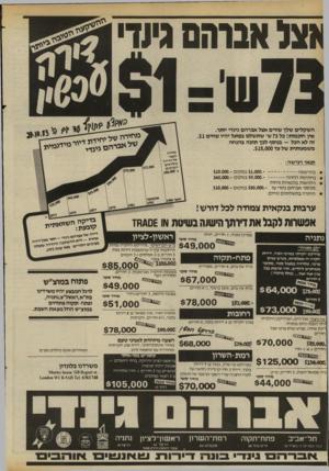 העולם הזה - גליון 2408 - 26 באוקטובר 1983 - עמוד 40 | ומל אבוהם גיוד השקלים שלן שווים אצל אברהם גמדי יותר. אין חוכמות! כל 73ש׳ שתשלם בפועל יהיו שומם .$1 זה לא הכל — בנושף לכך תזכה בהנחה משמעותית של עד . $15,000 צ