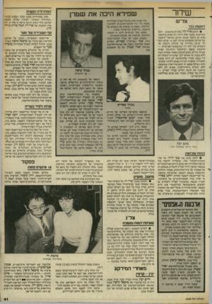 העולם הזה - גליון 2408 - 26 באוקטובר 1983 - עמוד 41 | שיחר צל־ש דמשת גבר • לכתב אודי לוי, שהגיש בהשבוע -יומן אירועים כתבה שלא היתה רק סקופ עיתונאי, אלא גם מיסמן־ אנושי מרגש. בתיאור הראשון של טביעת המשחתת אילת,