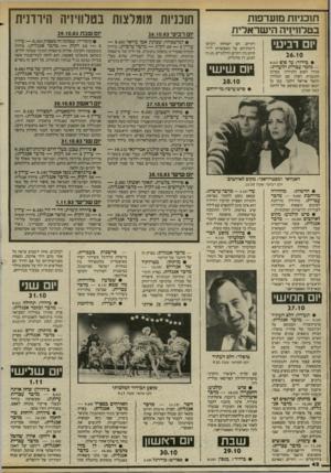 העולם הזה - גליון 2408 - 26 באוקטובר 1983 - עמוד 42 | תוכניות מועדפות בטלוויזיה הישראלית ום רביעי 26.10 • בידור: עד סוס (8.02 — מזמר עברית ולועזית!. מגזין לפוס ולבידור. במרכז התוכנית ראיון עם המלחין והזמר אריאל