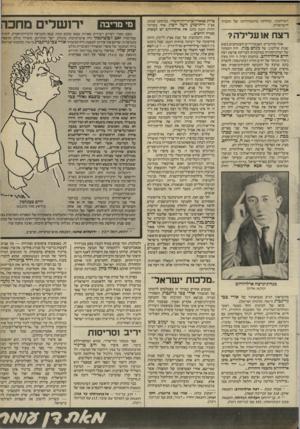 העולם הזה - גליון 2408 - 26 באוקטובר 1983 - עמוד 45 | השילטוני, ובחלקה בהתפוררותה של החברה הישראלית. רצ ח או ע לי ל ה? אחד מהדברים האבסורדיים והמגוחכים בשש שנות שילטונו של מנחם בגין, היה הקמתה של ועדת־חקירה