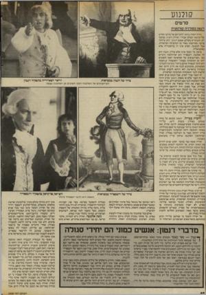 העולם הזה - גליון 2408 - 26 באוקטובר 1983 - עמוד 46 | קולנוע סרטים דנטון בפולנית קולנועית הדרך הקלה ביותר להתייחס אל סירטו החדש של הבימאי הפולני אנדז׳י ואידה, היא זו, שנקטו רוב המבקרים בעולם. אמנם דנטון הוא שיחזור