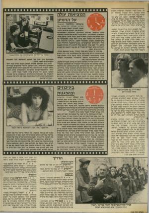 העולם הזה - גליון 2408 - 26 באוקטובר 1983 - עמוד 47 | מה שחרה לשרי הממשלה הצרפתית והכניס אותם למבוכה, היתה העובדה שוואידה לא הסתפק בכך, והלר הרבה יותר רחוק. מכשיר אנושי. דנטוו הוא סרט על מהפיכה שאוכלת את עצמה,