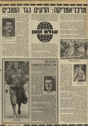 העולם הזה - גליון 2408 - 26 באוקטובר 1983 - עמוד 50 | בדרך כלל נוהגים ליחס לסוכנות המודיעין המרכזית של ארצות הברית. סי־איי־אי, סיגנון פעולה חשאי. עד לפני עשר שנים התקשו כלי־התיקשורת לרווח על פעילות הסוכנות החשאית.