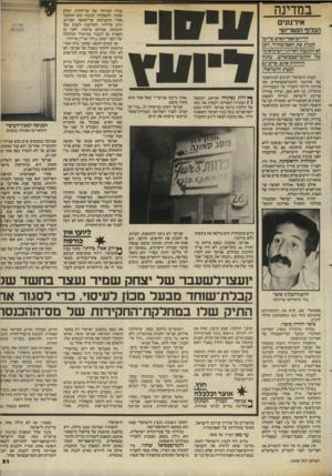 העולם הזה - גליון 2408 - 26 באוקטובר 1983 - עמוד 51 | במדינה אירגונים הבלוף הפטריוטי הדרום־אפריקאים סירבו לכנות את האפרטהייד, ולבן לא התקבלו לאירגון הבינלאומי של ההומו־סבסואלים. מתון־ הזדהות אתם, פרש נס הנצינ