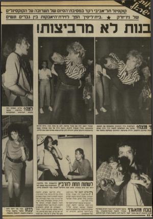 העולם הזה - גליון 2408 - 26 באוקטובר 1983 - עמוד 52 | קוקסינל תל־אביבי רקד במסיבוז־הסינם שד תערוכה עד הקוקסינלים 1 של נין־יורק ~^י ..בית־ליסיך הפך לזירת־היאבקות בין גברים ונשים מת לא מרביצות! 1ה 4מדוע שמחה חלי