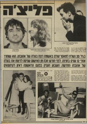 העולם הזה - גליון 2408 - 26 באוקטובר 1983 - עמוד 54 | פליצ׳ה במישפט־הרצח ()1965 ג׳נטלמן מושלם ^ די לכתוב את סיפור חייו של ^פינחס (.פ>יצ׳ה״< צבאג, בן ה״,40 יש צורך בכמה ראיונות ובשיחות ארוכות. מהר מאוד הסתבר כי אי־