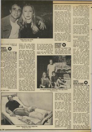 העולם הזה - גליון 2408 - 26 באוקטובר 1983 - עמוד 55 | דבי, גבר בן 45 מרמת־גן. הראיות שאספה המישטרה נגד החשוד היו נסיבתיות בלבד. הוא הכחיש את מעורבותו בכל תוקף, אך המישטרה היתה משוכנעת שהוא הרוצח. לדברי המישטרה,