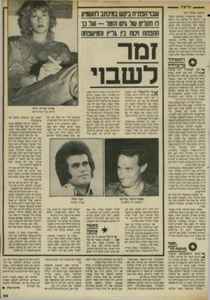 העולם הזה - גליון 2408 - 26 באוקטובר 1983 - עמוד 59 | 1פריצה (המשך מעמוד )55 אולם המישטרה והתביעה קיבלו את הגירסה כי פליצ׳ה היה נחוש בדעתו להשיג את ג׳ניפר ואת רכושה, וכאשר ראה שתיקוותו לכך נכזבת ושג׳ניפר עומדת