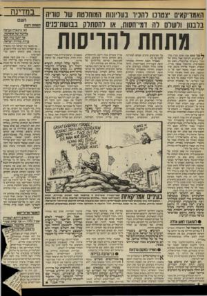העולם הזה - גליון 2408 - 26 באוקטובר 1983 - עמוד 6 | האמריקאים יצטרכו להביו־ בעליונות המוחלטת של נ1ווין ז בלבנון ולשלם וה דמי־וזסח ,1או להסתלק בבושת־ט־נ[ מתחת לתויסוח פני 800 שנה הוזמן הנרי, מלך ׳ 1הצלבנים,