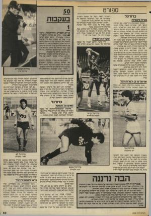 העולם הזה - גליון 2408 - 26 באוקטובר 1983 - עמוד 63 | ספורט כדורסל בעיות פיגגסיות שמועה המסתובבת בתל־אביב, מאז הפיחות הגיעי לפני שבועיים (ושאין עליה תגובה רישמית) ,היא שגם מכבי תל־אביב היתה מושקעת בסכומי כסף