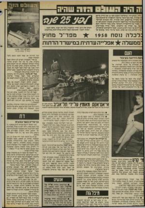 העולם הזה - גליון 2408 - 26 באוקטובר 1983 - עמוד 66 | וה היה 91113גור שהיה גיליון.העולם הזה־ ,שדאזדאור השבוע לפני 25 עתה בדיוק סירסם זת הכותרת.אסון מעל הגשר־ על אסון התהסכותו של אוטובוס מעל שר מוסררה בתל־אביב. תחת
