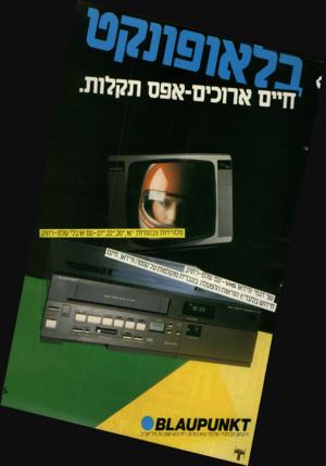העולם הזה - גליון 2408 - 26 באוקטובר 1983 - עמוד 67 | טלוויזיות צבעוניות ״,16״,20״,22״ - 27ע ם או בלי שלמ-חזוק • 61.4 היבואן הבלעדי: טרכף יבוא בע״נז, רח׳ נוגרשוב 70׳