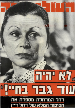 העולם הזה - גליון 2408 - 26 באוקטובר 1983 - עמוד 68 | י׳ש חשדן תשמ״ך, רחל המרחלת מספרת את הסיפור המלא של רחל