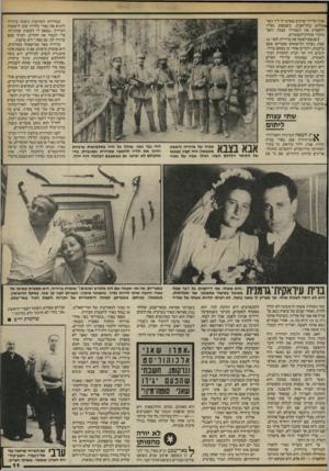 העולם הזה - גליון 2409 - 2 בנובמבר 1983 - עמוד 11 | סכין על־ידי ערבים שארבו לו ליד גשר ^שלוש בתל־אביב. כשנפצע נאלץ להפסיק את השמירה עצמה והפך מזכיר אגודת־השומרים. כשנשא לאשה את ברוריה, לפני 35 שנה,