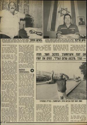 העולם הזה - גליון 2409 - 2 בנובמבר 1983 - עמוד 13 | 1\ 1ולן * 1ך 1ן פרוספר אזרן בבניין סניף הליכוד נקיריית״שמונה. מאחוריו \ | 11^ #11 111 תלוי דגל ישראל, ובצירו הימני תלויה תמונת פורטרט של מנחם בגין. תמונותיו של