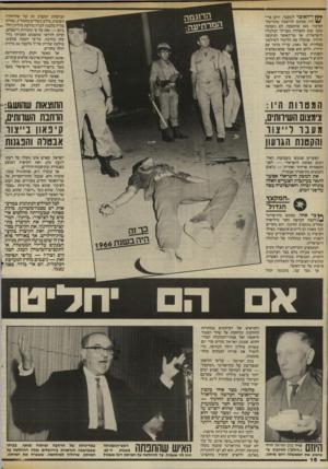העולם הזה - גליון 2409 - 2 בנובמבר 1983 - עמוד 16 | ר־האוצר לשעבר, יורם ארי/דור, מבקש להישכח מתודעת־הציבור. מאז שהתפטר, לא נשמעה ממנו שום ההצהרה בענייני הכלכלה הישראלית. אך שר־האוצר הנוקשה והיהיר, שהעלה את