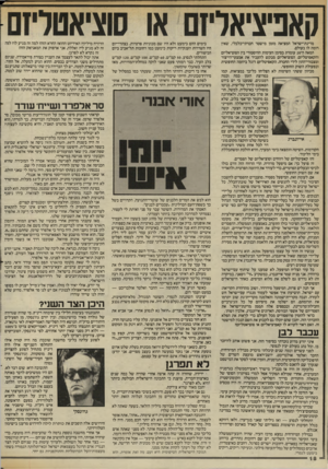 העולם הזה - גליון 2409 - 2 בנובמבר 1983 - עמוד 18 | מדינת־ישראל המציאה מזמן מישטר חברתי־כלכלי, שאין דומה לו בעולם. המאה ה־ 20 עומדת בסימן העיסות ההיסטורי בין הסוציאליזם והקאפיטליזם. הסוציאליזם מבקש להעביר את